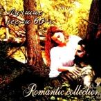 Лучшие песни 60-х (Romantic Collection)—2007