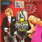 Лучшие песни Русского радио, Vol. 17—2007