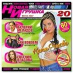 Новая игрушка, Vol. 20—2007