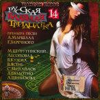 Русская блатная тридцатка, Vol. 14—2007