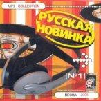 Русская новинка, Vol. 01—2008