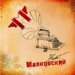 Живой Маяковский—2005