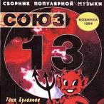 Союз, Vol. 13—1994