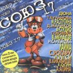 Союз, Vol. 17—1996