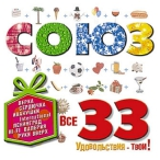 Союз, Vol. 33—2003