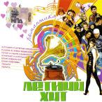 Летний хит- Романтика—2008