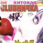 Хитовая Clubничка—2008