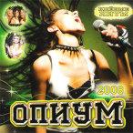 Опиум- клевые хиты 2008—2008