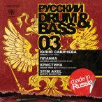Русский Drum & Bass, Vol. 03—2008