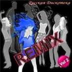 Русская дискотека- Remix, Vol. 02—2007