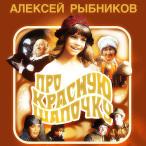 Про Красную Шапочку—1977