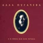 Алла Пугачева, Vol. 03- И в этом вся моя печаль—1996