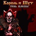 Тень клоуна—2008
