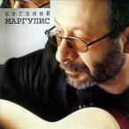 Евгений Маргулис—2001