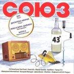 Союз, Vol. 43—2008