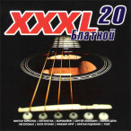 XXXL Блатной, Vol. 20—2008