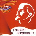 Говорит комсомол!—2008