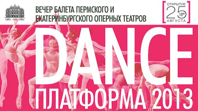 Билеты в театр 2013 билеты в большой театр историческая сцена