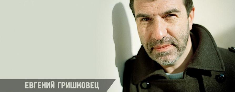 Гришковец. Фото с сайта Kinomania.ru