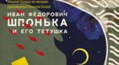 Спектакль «Иван Федорович Шпонька и его тетушка»