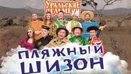 Фото с сайта http://pelmeny.net