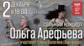Концерт Ольги Арефьевой в Екатеринбурге
