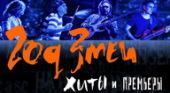 Концерт «Год змеи» в Екатеринбурге