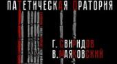 Авангардная опера «Патетическая оратория»