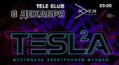 Фестиваль Tesla2 в Екатеринбурге