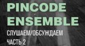 Концерт Pincode Ensemble «Слушаем/Обсуждаем 2»