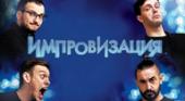 Шоу ТНТ «Импровизация» в Екатеринбурге