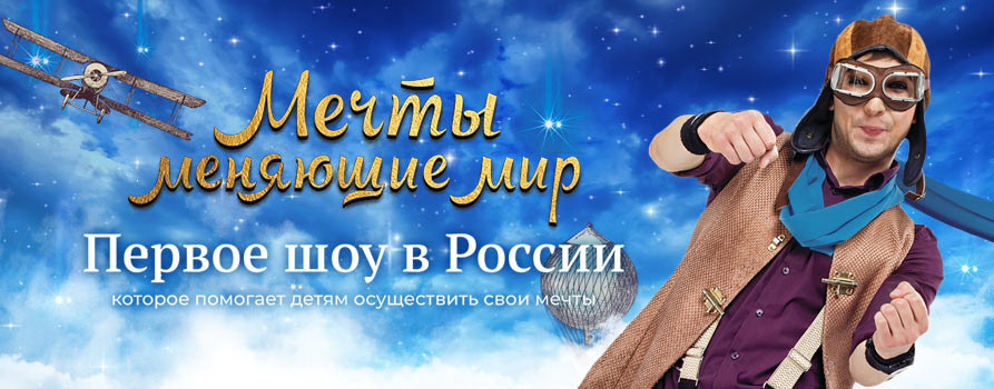 Интерактивный шоу-спектакль «Мечты, меняющие мир» в Екатеринбурге 6-7 апреля в Театре эстрады. Фото предоставлено организаторами