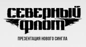 Концерт «Северный флот»
