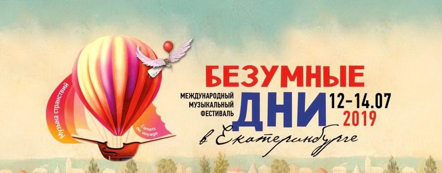 Изображение афиши фестиваля Безумные дни предоставлено организаторами