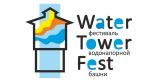 Изображение афиши Water Tower Fest предоставлено организаторами