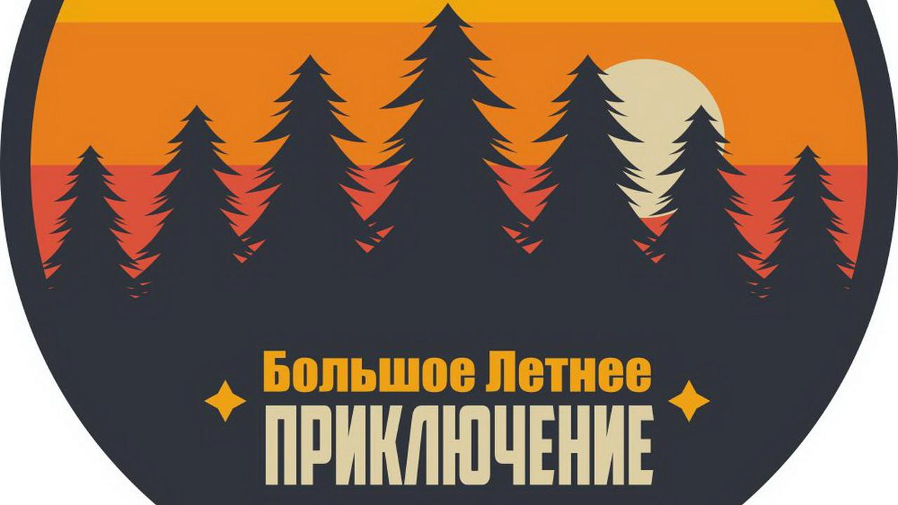 Изображение логотипа велогонки предоставлено организаторами