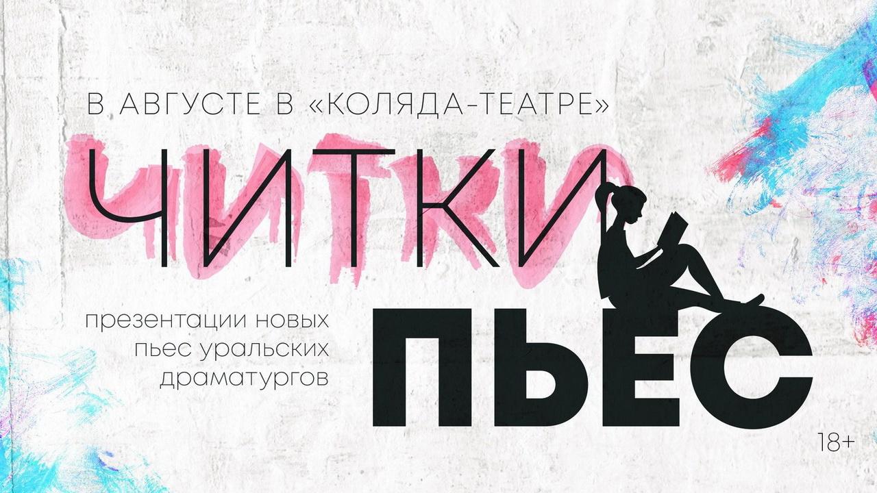 Изображение афиши читки пьес в Коляда-Театре предоставлено организаторами