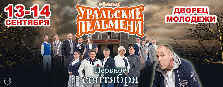 Изображение афиши шоу «Уральские пельмени» предоставлено организаторами