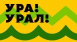 Изображение афиши фестиваля «Ура! Урал!»