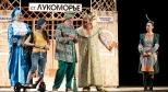 Фото со спектакля «Каникулы в Лукоморье» предоставлено организаторами