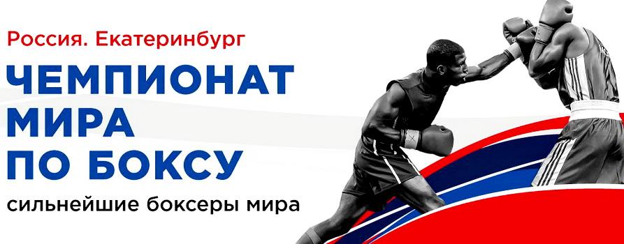 Изображение афиши Чемпионата мира по боксу с сайта vk.com