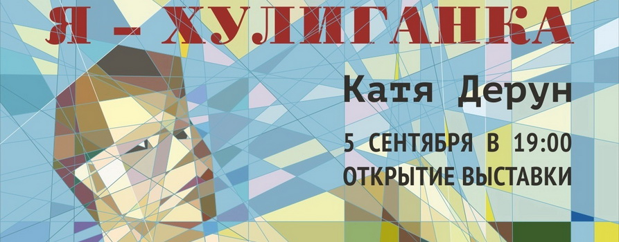 Изображение афиши выставки «Я — хулиганка» предоставлено организаторами