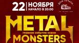 Изображение афиши фестиваля Metal Monsters Tribute Fest предоставлено организаторами