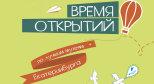 Фестиваль детских музейных маршрутов  «Время открытий». Афиша предоставлена организаторами