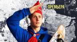 Спектакль «Тимур и его команда» на сцене екатеринбургского ТЮЗа. Афиша предоставлена организаторами
