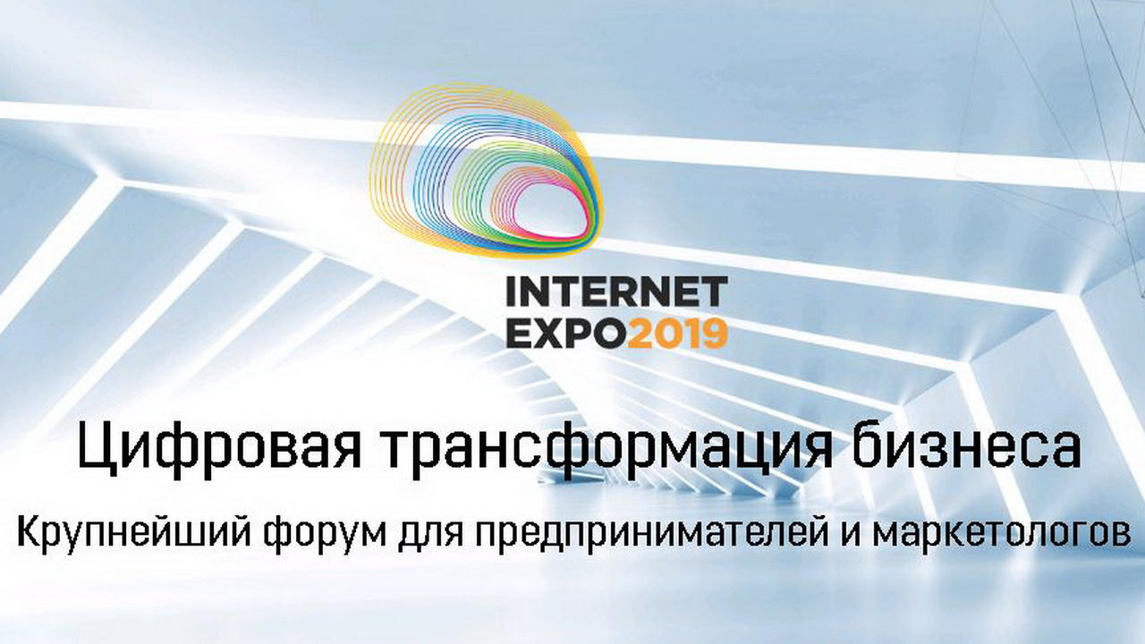 Крупнейший на Урале форум и выставка для предпринимателей и маркетологов  Internet Expo 2019