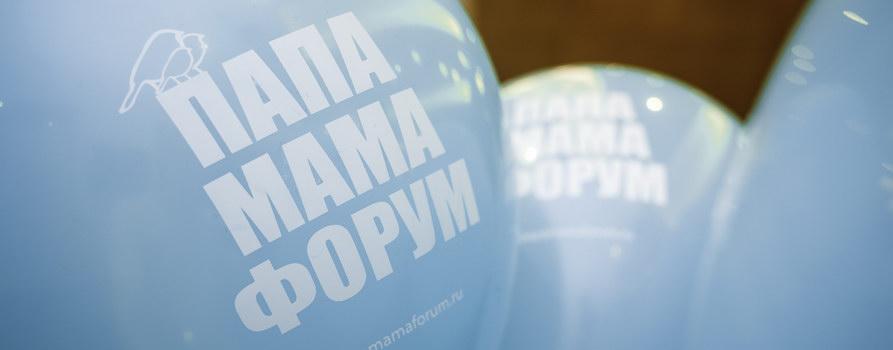 Конференция для родителей «Папа мама форум» пройдет в Екатеринбурге 9 ноября 2019 года. Фото предоставлено организаторами