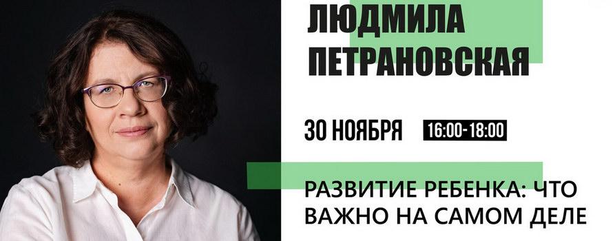 30 ноября 2019 года в Пассаж Синема пройдет семинар Людмилы Петрановской  «Развитие ребенка: что важно на самом деле?» Афиша предоставлена организаторами