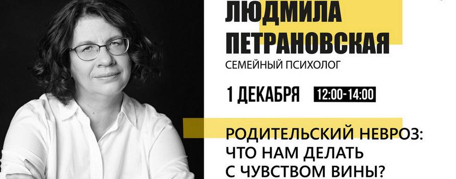 1 декабря 2019 года в Пассаж Синема пройдет семинар Людмилы Петрановской  «Родительский невроз: что нам делать с чувством вины?» Афиша предоставлена организаторами