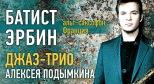 Изображение афиши Батиста Эрбина предоставлено организаторами